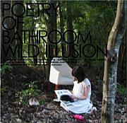 Poetry of Bathroom