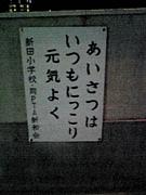 新田小1998卒!