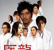 医龍 Team Medical dragon