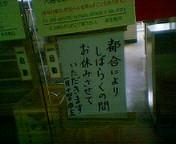 コンビニVANVAN(バンバン)