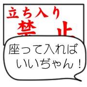 日本語通じない人、禁止!