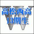 高松西高★13期生