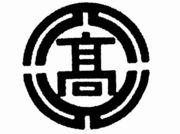 倉敷天城高校04卒業生