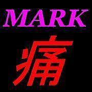 MARK?の痛車【MARK痛!】