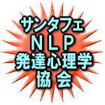 サンタフェNLP発達心理学協会