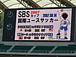 SBSカップ国際ユースサッカー