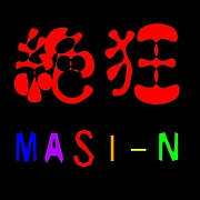 絶狂MASI-N