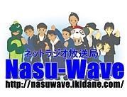 ネットラジオ放送局 Nasu-Wave