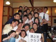 〜集まれ酒之宮〜