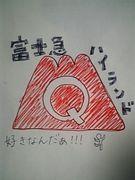 富士急ハイランドが好き!!