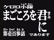 ケロロ軍曹乙