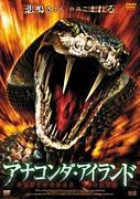 アナコンダ〜夜の蛇たち〜