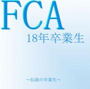 FCAの18年度卒業生集まれ〜☆