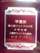 ムサシFCシニア(仮)
