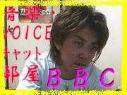 音楽・VOICE・チャット部屋BBC