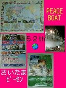 PEACE BOAT 52nd さいたま