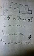 南毛利小☆6−3☆帆足組