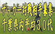 サッカー対戦相手募集(千葉30代)