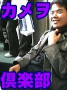 カメヲ倶楽部