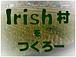 Irish村をつくろー