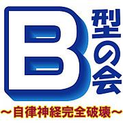 B型の会 〜自律神経完全破壊〜