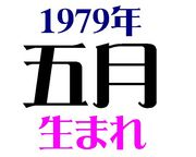 1979年5月生まれ