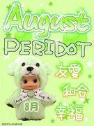 August PERIDOT