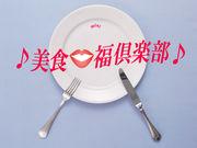 mixi ♪美食口福倶楽部♪