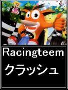 レーシングチームクラッシュ