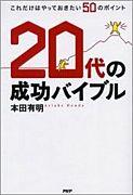 20-30代☆東京☆異業種交流会