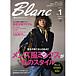 Blanc(ブラン)