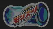 獣旋バトル モンスーノ