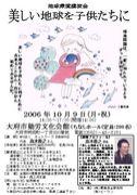 10月9日地球環境講演会in大府