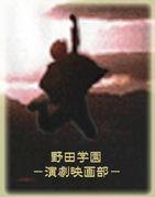 野田学園 −演劇映画部−