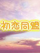 ゜+初恋同盟+゜