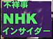 NHK攻撃(インサイダー事件)