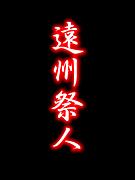 ★激☆遠州祭人☆熱★
