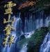 Sanctuary <霊山登拝>
