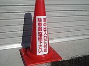 三角コーンのラジコン