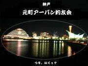 神戸 元町アーバン釣友会