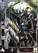 三国志大戦 【陥陣営】高順