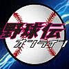 野球伝オンライン