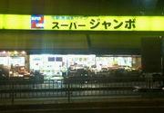 スーパージャンボ大塚店