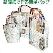 エコ☆手作り新聞紙バッグ