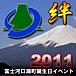 富士河口湖町誕生日イベント