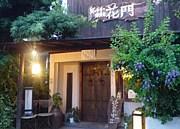 【花門】和楽蕎麦処&ギャラリー