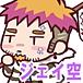 【腐向け】ジェイ空【タイバニ】