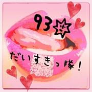 93★だいすきっ隊!