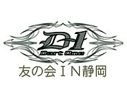D-1友の会IN静岡