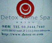 恵比寿 Detox Stone Spa仲間